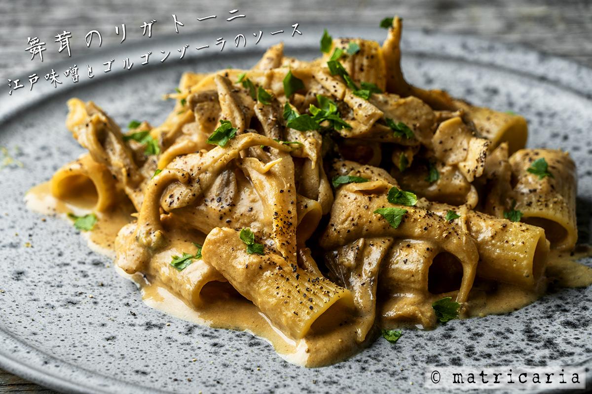 チーズレシピ準グランプリ★「舞茸のリガトーニ 江戸味噌とゴルゴンゾーラのソース」